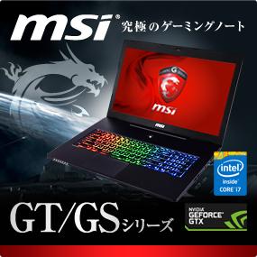 msi 究極のゲーミングノート GT/GSシリーズ