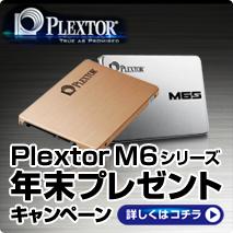 PLEXTOR M6シリーズ 年末プレゼントキャンペーン