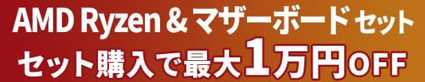 マザーボード Ryzen セット