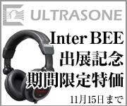 InterBEE出展記念 ULTRASONE期間限定特価