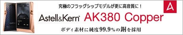 AK380CP