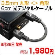 3.5mm - ���ю��� 6cm ����������Ȏ����������֎��� width=