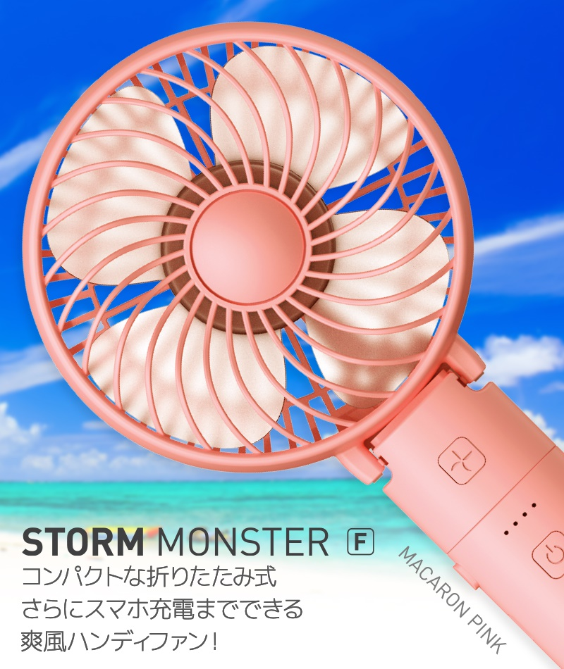 STORM MONSTER F コンパクトな折りたたみ式 さらにスマホ充電までできる 爽風ハンディファン