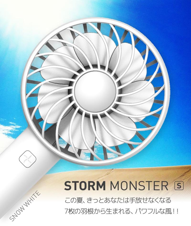 STOPM MONSTER S この夏 きっとあなたは手放せなくなる 7枚の羽から生まれる パワフルな風