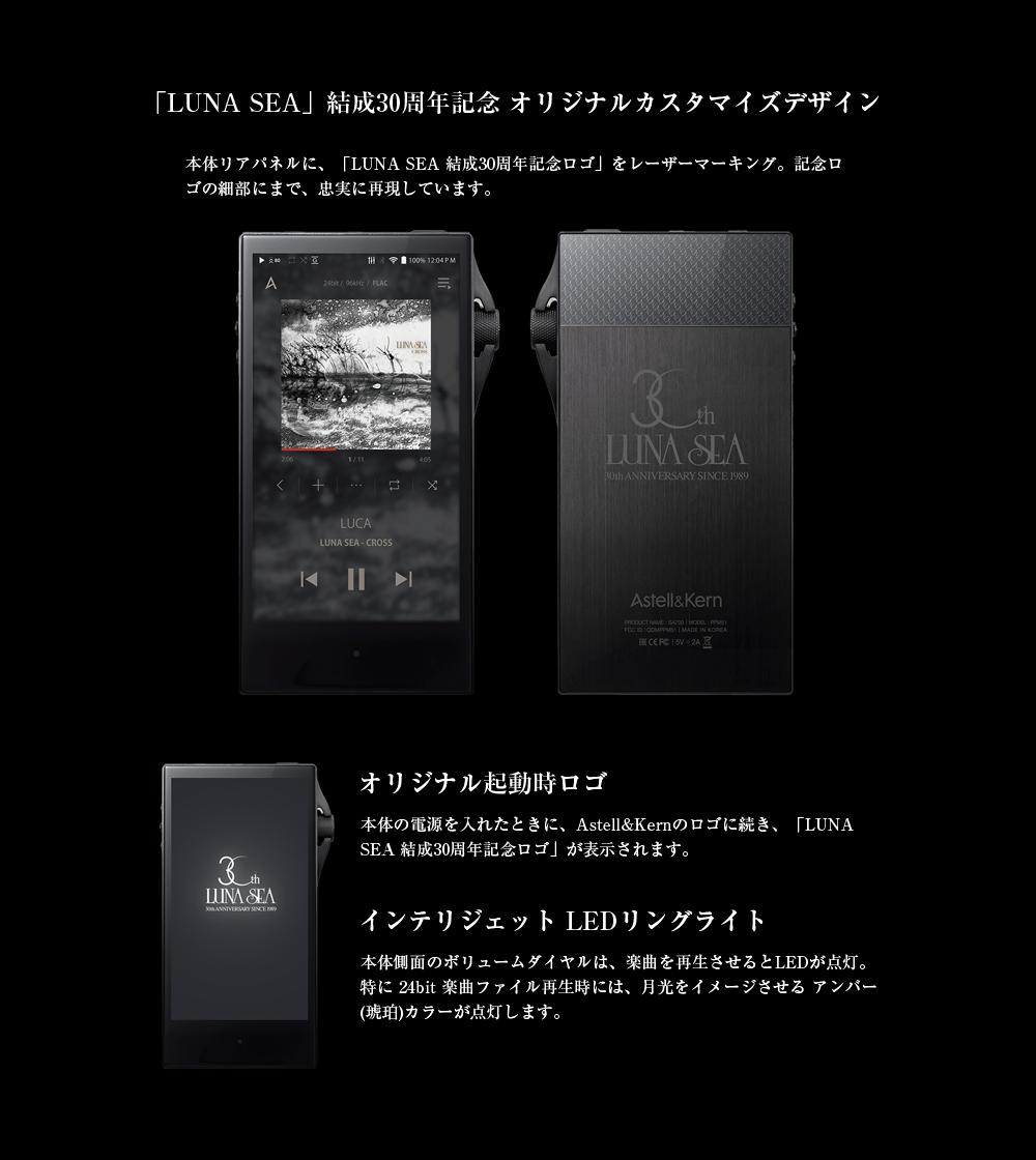 LUNA SEA 結成30周年記念 オリジナルカスタマイズデザイン オリジナル起動時ロゴ インテリジェントLEDリングライト