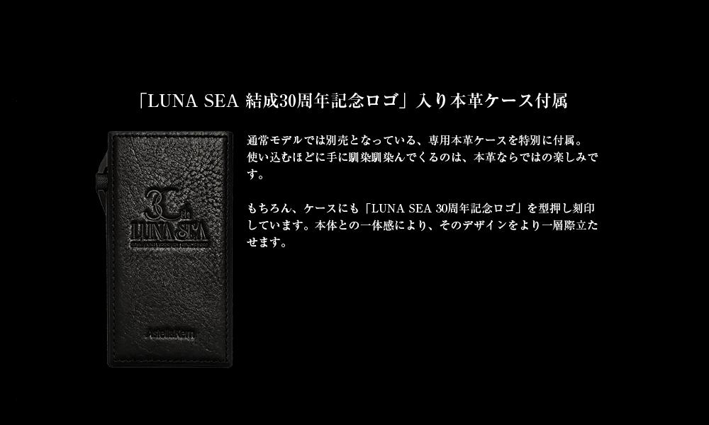 LUNA SEA 結成30周年記念ロゴ 入り 本革ケース付属