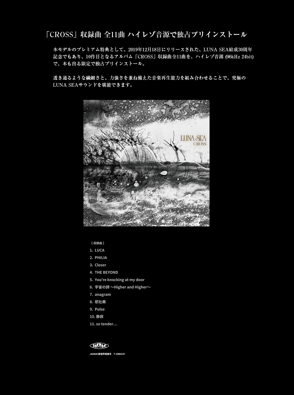 CROSS 収録曲 全11曲 ハイレゾ音源て独占プリインストール