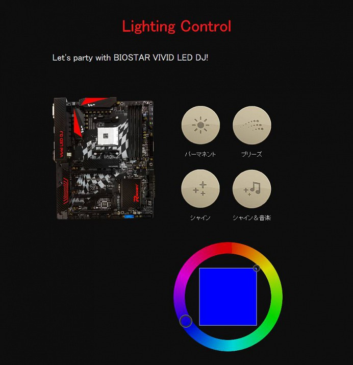 Lighting Control Let's party with BIOSTAR VIVID LED DJ!