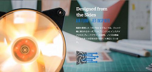 Designed from the SkiesAIR FLOW - JET-INSPIRED風量を重視した「Air Flow モデル」では、ジェット機に使われるターボプロップエンジンにインスパイアされたブレードデザインを採用。ノイズの軽減と、より多くの空気を送り出すこと両立しています。