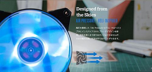 Designed from the SkiesAIR PRESSURE - HELI-INSPIRED 風圧を重視した「Air Pressure モデル」ではヘリコプタにインスパイアされたブレードデザインを採用。空気を遠くまで送り出すことはできませんが、その分風圧の高い気流を作り出すことができます。