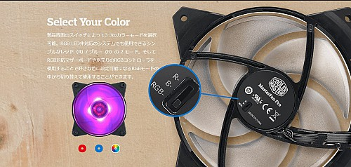 Select Your Color 製品背面のスイッチによって3つのカラーモードを選択可能。RGB LED非対応のシステムでも使用できるシンプルなレッド(R)/ ブルー(B)の 2 モード。そしてRGB対応マザーボードや別売りのRGBコントローラを使用することで好きな色に設定可能になるRGBモードの中から切り替えて使用することができます。