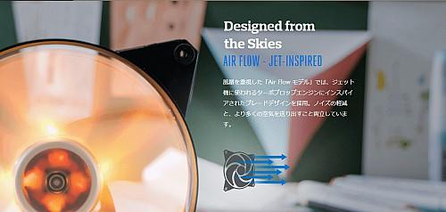 Designed from the SkiesAIR FLOW - JET-INSPIRED 風量を重視した「Air Flow モデル」では、ジェット機に使われるターボプロップエンジンにインスパイアされたブレードデザインを採用。ノイズの軽減と、より多くの空気を送り出すこと両立しています。