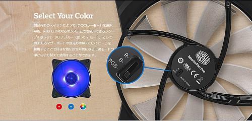 Select Your Color製品背面のスイッチによって3つのカラーモードを選択可能。RGB LED非対応のシステムでも使用できるシンプルなレッド(R)/ ブルー(B)の 2 モード。そしてRGB対応マザーボードや別売りのRGBコントローラを使用することで好きな色に設定可能になるRGBモードの中から切り替えて使用することができます。