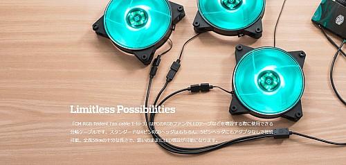 Limitless Possibilities 「CM RGB Trident Fan cable 1-to-3」はPCのRGBファンやLEDテープなどを増設する際に使用できる分岐ケーブルです。スタンダードな4ピンRGBヘッダはもちろん、5ピンヘッダにもアダプタなしで接続可能。全長58cmの十分な長さで、思いのままにLED増設が可能になります。