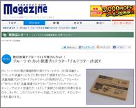 kakaku.comマガジン