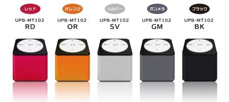 UPB-MT102_.jpg