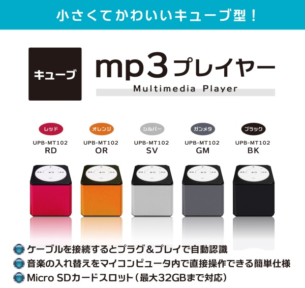 UPB-MT102_WEB02.jpg