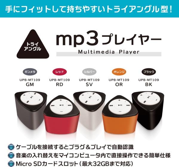 UPB-MT109_WEB2.jpg